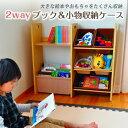【あす楽】2way ブック 小物収納 おもちゃ 収納 ラック...