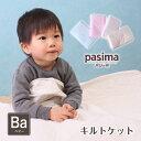 【ポイント5倍】【パシーマキルトケット(pasima)ベビーサイズ】綿100%の高密度ガーゼのベビー布団/洗濯するごとにふっくらやわらか。生まれたの赤ちゃんから...