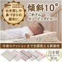【あす楽】ベビー枕 | 洗える ごきげんスリーピングピロー(吐き戻し防止ベビー枕)/赤ちゃん・ベビーの吐き戻しや鼻づまりを傾斜10℃が..