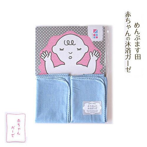 めんぷます田/【ゆうパケット送料無料】赤ちゃんの沐浴ガーゼ 2枚入り/出産準備、ベビーギフトに/天然素材の綿100%/ダブルガーゼ使用/プレゼントにも最適/日本製