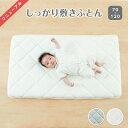 【あす楽】ベビーマットレス/赤ちゃんを支える3層構造の敷き布団┃固綿入りのしっかり敷きふとん【お昼寝