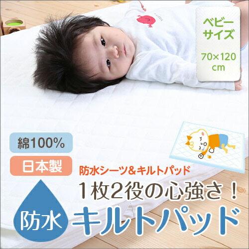 あす楽防水キルトパッドベビーサイズ(70×120cm)赤ちゃんのおねしょを布団に浸み込ませない防水パ