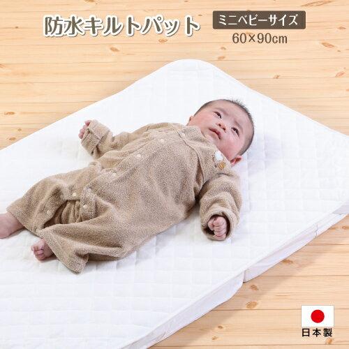 あす楽防水キルトパッドベビーミニサイズ(60×90cm)赤ちゃんのおねしょを布団に浸み込ませない防水
