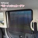 マグネットベビーメッシュカーテン 85% 紫外線対策 UV対策 車 窓 カーテン 簡単取付 車用 カーテン2枚組 日よけ 磁石 サンシェード メッシュ 暑さ対策グッズ ブラック 車中泊 目隠し 授乳 おむつ替え コンパクトカー