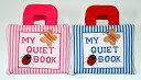 布絵本MY QUIET BOOK NEW ENGLISH VERSION ピンクストライプ&ブルーストライプスマートギフトセット!!2個組ご要望にお応えしてシリ...