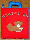 布絵本MY QUIET BOOK 日本語版ロングセラー!!は...