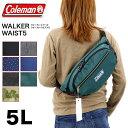 ショッピングcoleman Coleman コールマン WALKER ウォーカー WALKER WAIST5 ウエストバッグ ウエストバック ウエストポーチ ウエストポーチ 5L 普段使い ウォーキング 散歩 アウトドア ブランド メンズ レディース ユニセックス 男女兼用 送料無料
