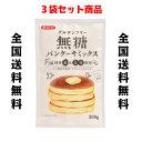 パンケーキミックス 砂糖 不使用 グルテンフリー 200g×3  国産米&大豆使用   小麦粉不使用 アルミニウムフリー