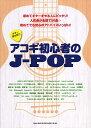 【楽譜】アコギ初心者のJ-POP【送料無料】【ゆうメール発送】