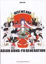 ASIAN KUNG-FU GENERATION / BEST HIT AKG (アジアンカンフージ