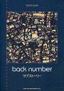 back number / ラブストーリー(バックナンバー)【送料無料】【ゆうメール発送】