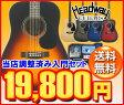 HEADWAY 入門セット フォークギター HD-25【レビュー特典付き】【入門用にオススメ!】【送料無料】02P03Dec16