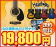 HEADWAY 入門セットフォークギター HF-25【レビュー特典付き】【女性に最適!】【送料無料】02P28Sep16