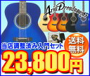 Aria AF-201 入門セットフォークギター【レビュー特典付き】【女性にもお勧め】【送料無料】02P03Dec16