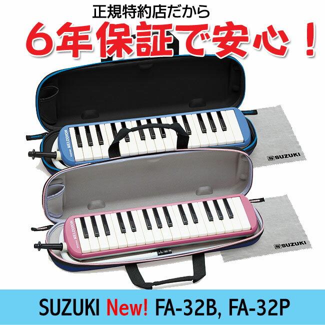 【6年保証】SUZUKI 新型スズキ メロディオン FA-32B /FA-32P本体+ケー…...:koeido:10009331