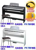 【CASIO CB-5ピアノイス&ヘッドフォン、お手入れセット付き!】CASIO Privia PX-760【電子ピアノ】【送料無料】【代引き不可】02P29Aug16