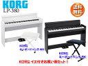 【台数限定特価!さらにKORGイス付き!】KORG LP-380【電子ピアノ】【代引き不可】【送料無料】02P03Dec16