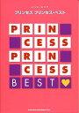 PRINCESS PRINCESS BEST (プリンセス・プリンセス・ベスト)【smtb-tk】