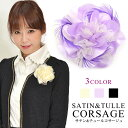 2WAY ◎ feather & Tulle & satin ♪ is refined [free shipping an email service by a limited review mention during a period]; all corsage ☆★ four colors [wedding ceremony ★ party ★ corsage] with the activeness [comfortable tomorrow Lady's point %】【 to double] [YDKG-td] [spr05P05Apr13]