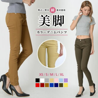 Super stretch stretch color legs slim パギンス pants 83% ☆