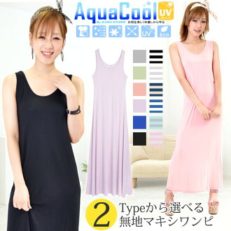 One-piece rankings winning UV cut terrorist material long stretch Maxi dress 80% off simple Maxi Maxi-length spring summer autumn and winter destination winter new dress sale