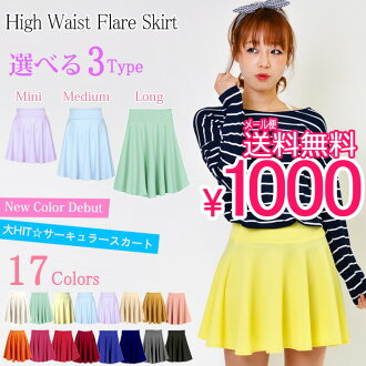 Simple flared mini skirt West GM miniskirt ☆ 78% off short circular skirt colorful behind GAL micro mini kids children flare skirt shipping casual clothing