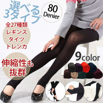 Reviews listed at 398 Yen! 27 Kinds of elastic perfectly color rich trench leggings tights each color 9 x 3 type-81% off shipping layering fall summer spring レギパン spats cold weather pants denier bottoms 10 min length