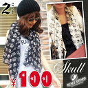 Scull crown pattern stall  stole  [muffler] which is overseas celebrity-like habitual use  COOL [in a review a  100 yen  period, amount-limited sale] [large size] [scull] [the crown] [Shin pull] [winding] [comfortable tomorrow Lady's point % to double] [spr05P05Apr13]