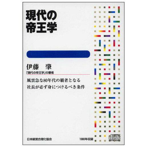 現代の帝王学 講演CD/伊藤肇/日本経営合理化協...の商品画像