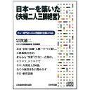 Sansanの働き方�Bセミナーゲスト講演 「 ココイチ創業者・宗次徳二さん! 」