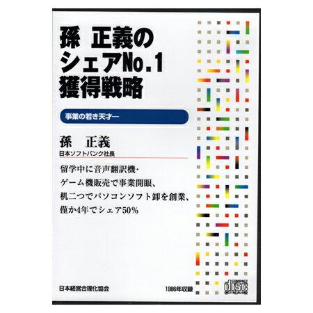 孫正義のシェアNo.1獲得戦略 講演CD/日本ソ...の商品画像