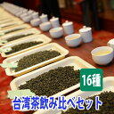 台湾茶 飲み比べ セット (45gx16種類) 中国茶 台湾 中国 茶 おすすめ 茶葉 烏龍茶 ウーロン茶 凍頂烏龍茶 東方美人茶 高山茶 ジャスミン茶 黒烏龍茶 鉄観音 紅茶 緑茶 送料無料 効果 効能 阿里山 梨山 大禹嶺 キャッシュレス 還元