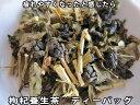 枸杞養生茶(クコヨウジョウチャ) ティーバッグ20包...