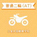 【栃木県下野市】普通二輪ATコース(通常料金)