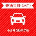 【栃木県下野市】普通車MTコース(学生料金)
