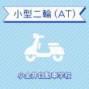 【栃木県下野市】小型二輪ATコース(通常料金)