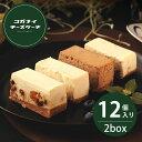 送料込み贅沢チーズケーキ4種セット冬チーズケーキ専門店コガネイチーズケーキ