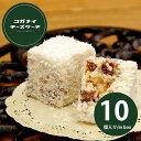 朝ごはんチーズケーキ10個入りBOX 白砂糖不使用