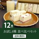 【あす楽】 【送料無料】贅沢チーズケーキ4種セット 冬 [1...
