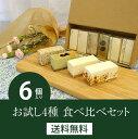 【あす楽】【送料無料】白砂糖不使用チーズケーキお試し4種食べ比べセット 春 [6個入り]ホ