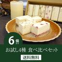 【あす楽】【送料無料】白砂糖不使用チーズケーキ お試し4種食...