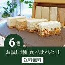 敬老 ギフト【あす楽】【送料無料】白砂糖不使用チーズケーキお試し4種食べ比べセット 初秋