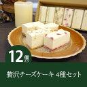 【あす楽】贅沢チーズケーキ4種セット 冬 [12個入り]ギフ...