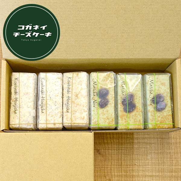 スイーツ【あす楽】香ばしほうじ茶3個&黒抹茶3個季節のケーキ詰め合わせ [6個入り]