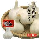 にんにく生産量日本一を誇る青森県。冬の寒さは厳しい環境がにんにく本来の風味を引き出し、白く大粒のにんにくに育てます。