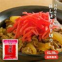 国産生姜使用 紅しょうが千切り 45g×10  生姜/国産/酢しょうが