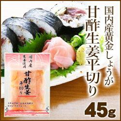 国産生姜使用 甘酢しょうが平切り 50g