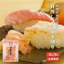 国産生姜使用 甘酢しょうが平切り 45g×10 生姜/国産/酢しょうが