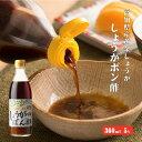 高知県産黄金しょうが・高知県産ゆず果汁使用 しょうがぽん酢 360ml×5 【ポン酢/国産/柚子/生姜/水炊き】
