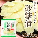 【秋冬限定】国内産生姜使用 生姜砂糖漬 50g10袋【まとめ買い】